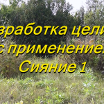 Разработка целины с Сиянием 1-0-00-03-190