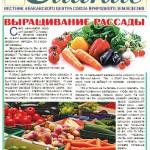 газета5