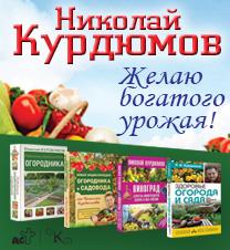 Николай Курдюмов. Урожай без химии